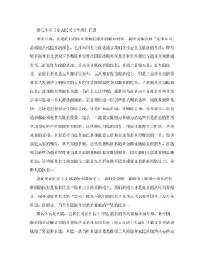 读毛泽东《论人民民主专政》有感.doc