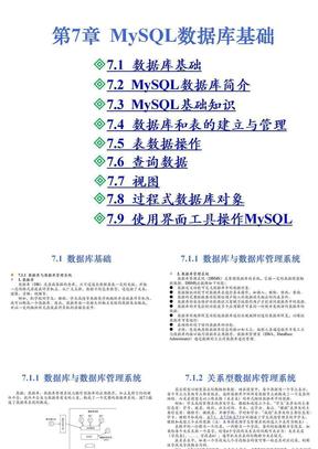 php第7章  MySQL数据库基础.ppt