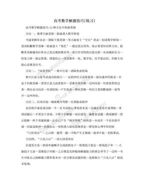 高考数学解题技巧[练习].doc