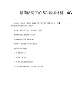 最简洁明了的5G培训材料.doc