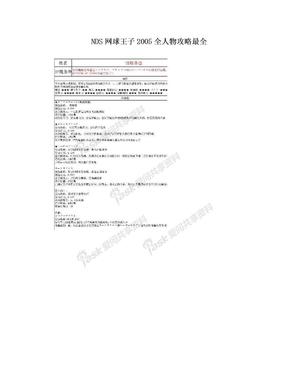 NDS网球王子2005全人物攻略最全.doc