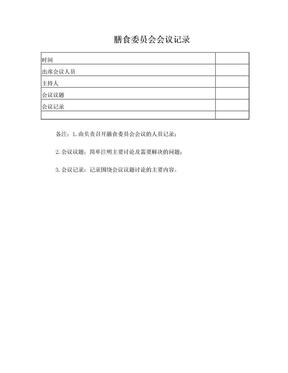 膳食委员会会议记录.doc