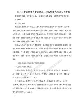 崇仁县教育局整合教育资源、实行集中办学可行性报告.doc