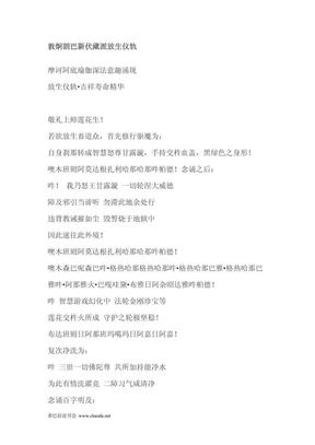 敦炯朗巴新伏藏派放生仪1.pdf