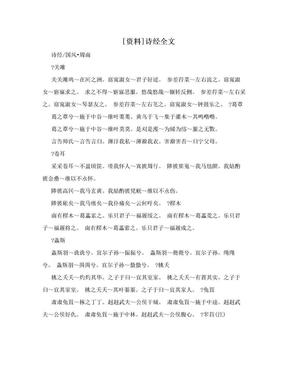 [资料]诗经全文.doc