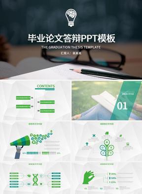 通用绿色论文答辩学术报告PPT模板.pptx