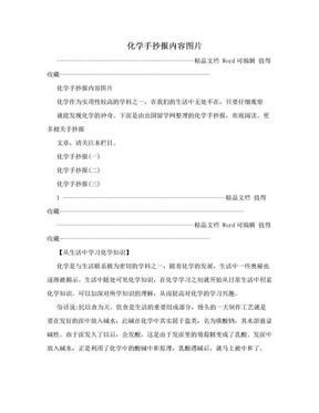 化学手抄报内容图片.doc