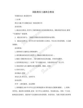 国防教育主题班会教案.doc