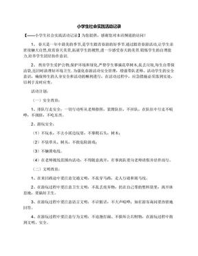 小学生社会实践活动记录.docx