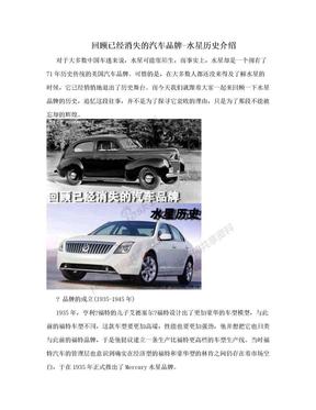 回顾已经消失的汽车品牌-水星历史介绍.doc