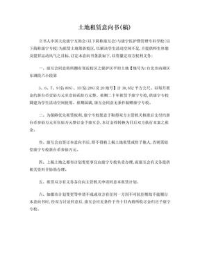 (稿)土地租赁意向书.doc