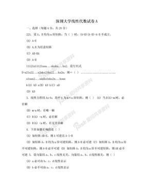 深圳大学线性代数试卷A.doc