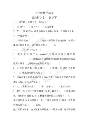 建昌街小学五年级数学试卷.doc