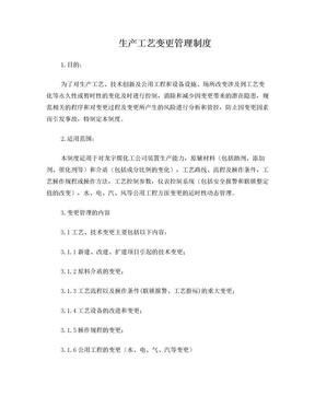 生产工艺变更管理制度.doc
