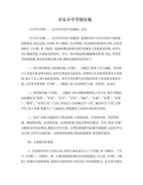 吾东小学贯彻实施《小学生守则》、《小学生日常行为规范》总结.doc