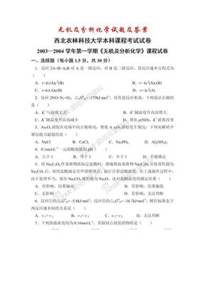 无机及分析化学考试题3.doc