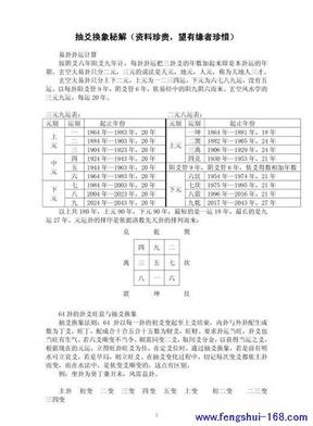 抽爻换象珍贵资料.pdf