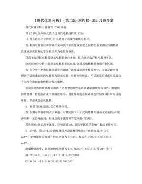 《现代仪器分析》_第二版-刘约权-课后习题答案.doc