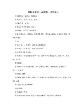 校园搞笑短小品剧本:考试疯云.doc