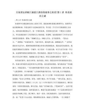 百家讲坛讲稿][康震][唐诗的故事之杜甫]第1讲 杜甫求官之谜.doc