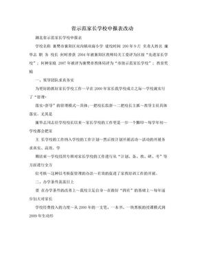 省示范家长学校申报表改动.doc