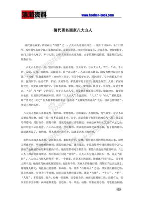 清代著名画家八大山人.pdf