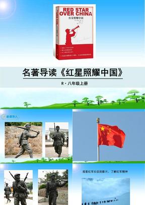 《红星照耀中国》课件.ppt