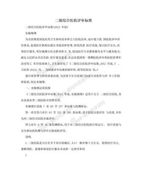 二级综合医院评审标准.doc