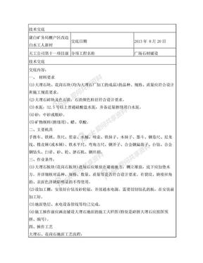 广场石材铺设技术交底.doc