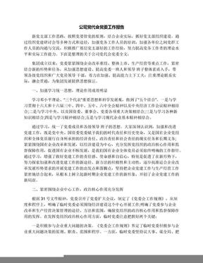 公司党代会党委工作报告.docx