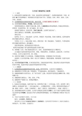 七年级下册政史地生复习提纲.doc