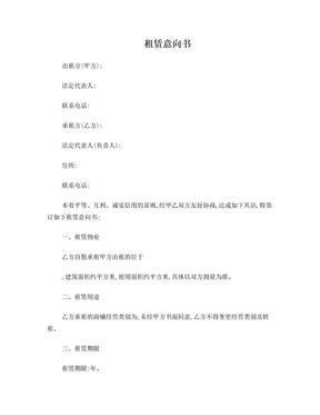 商铺租赁意向书(样本).doc