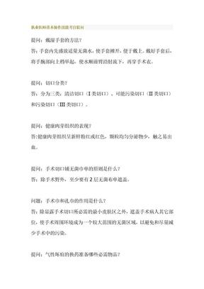 执业医师基本操作技能考官提问.doc