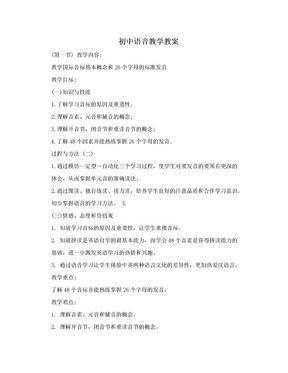 初中语音教学教案.doc