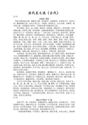 历代美文选(古文).doc