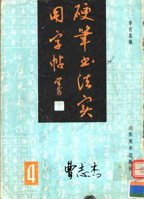 李岩-硬笔书法实用字帖  (4).pdf