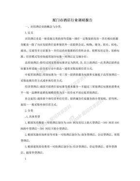厦门市酒店行业调研报告.doc