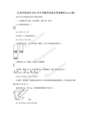 江苏省常州市2016年中考数学试卷含答案解析(word版).doc