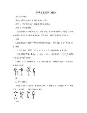 乒乓球社团活动教案 .doc