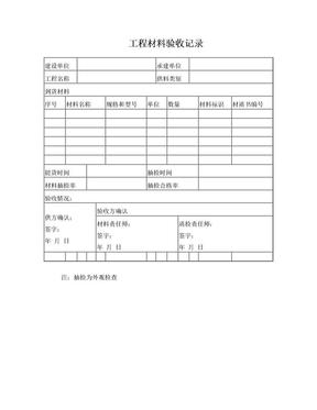 工程材料验收记录表格.doc