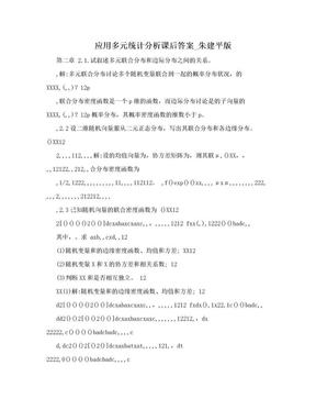 应用多元统计分析课后答案_朱建平版.doc
