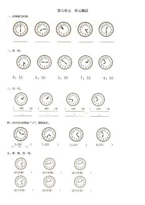 数学一年级下册认识时间试题(全、题量大!).doc