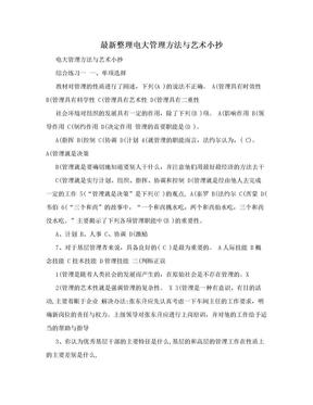 最新整理电大管理方法与艺术小抄.doc