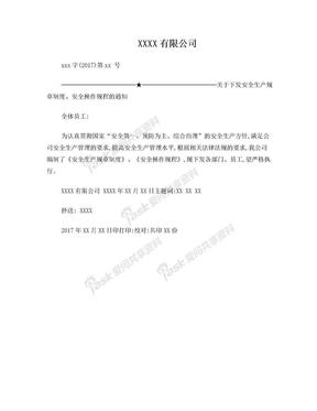 10-安全生产规章制度和安全操作规程下发通知(红头文件).doc