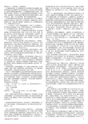 习禅录影1975(南怀瑾).doc