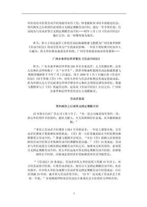 新劳动法解析.doc