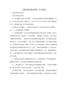 工伤证明书范文单位 (2)(范本).doc