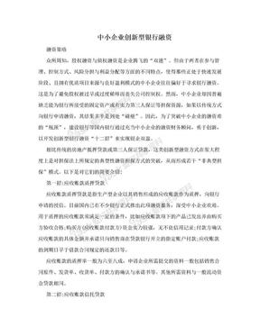中小企业创新型银行融资.doc