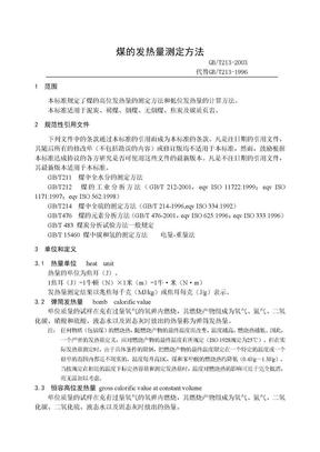 7_213煤的发热量测定方法.doc