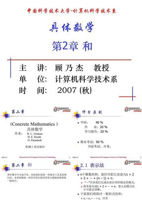 具体数学--2007--Lec_02.ppt